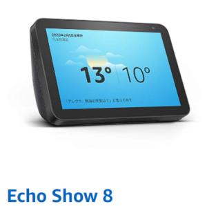 Echo Show8の画像