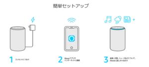 Echo設定のイメージ画像