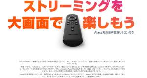 Amazon Fire TV Stickリモコン画像