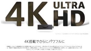 Amazon Fire TV Stickの4K宣伝画像