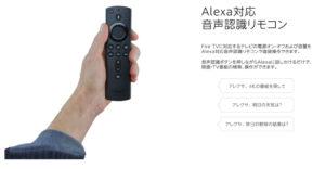Amazon Fire TV Stickリモコン説明画像