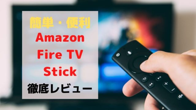 Amazon FireTVStick 3つのメリットと登録9ステップのトップ画像