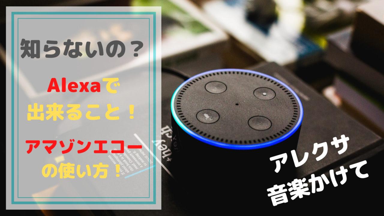 【知らないの?】Alexaで出来ること !アマゾンエコーの使い方!の画像