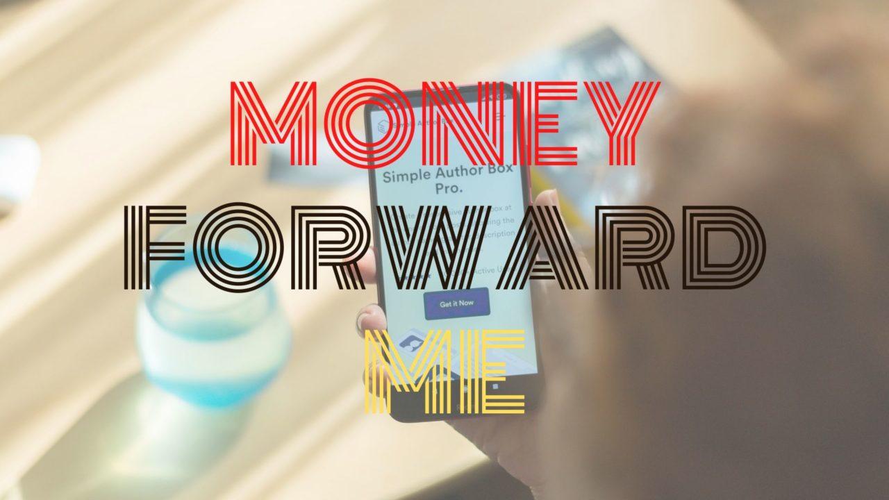 Money Forward ME 使い方のトップ画像