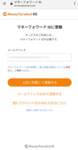 Money Forward MEアドレス入力画面の画像
