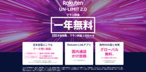 Rakuten UN-LIMIT 2.0の案内画像
