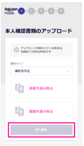 Rakuten UN-LIMIT 2.0本人確認書類のアップロード画像