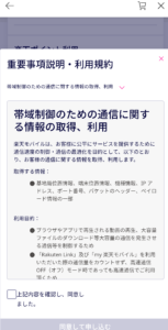 Rakuten UN-LIMIT 2.0利用規約画像