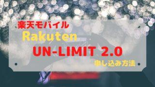 Rakuten UN-LIMIT申し込み簡単10ステップのトップ画像