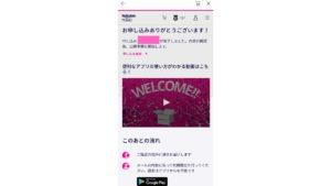 Rakuten UN-LIMIT 2.0申し込み完了画像
