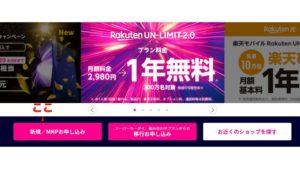 Rakuten UN-LIMIT 2.0申し込みトップ画像